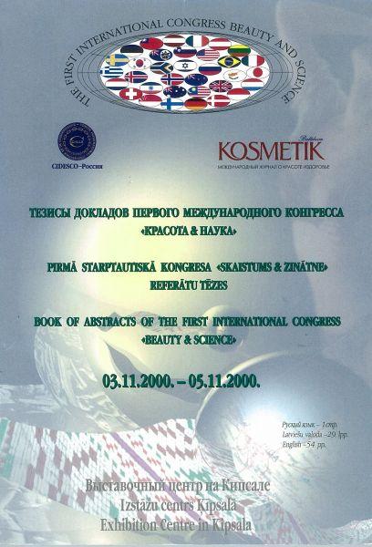 Российское минералогическое общество: Доклады